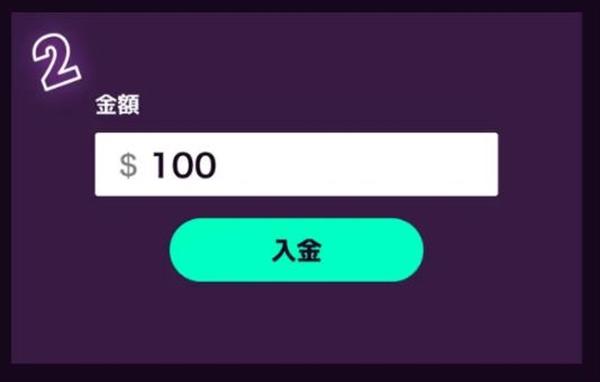 カジノミー入金