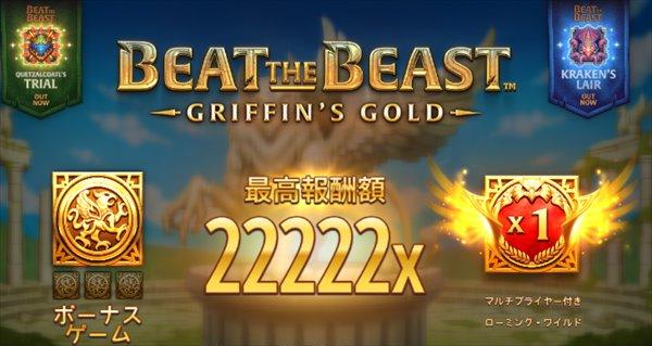 Beat the beast:ビート・ザ・ビースト
